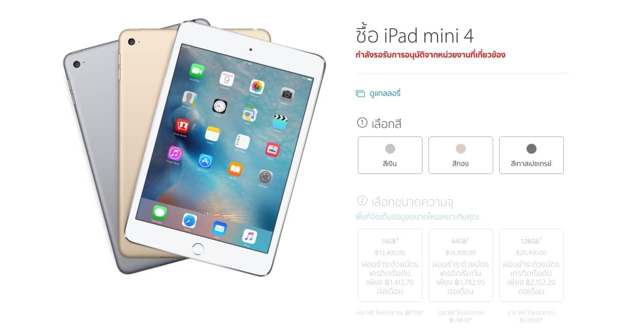 ipad-mini-4-sell-at-apple-online-store-thailand-13400-baht