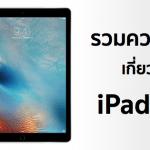 รวมความเห็น iPad Pro จากผู้ทดลองใช้ของจริง เบากว่าที่คิด, จอใหญ่เกินจำเป็น