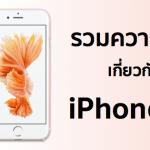 รวมความเห็น iPhone 6s และ 6s Plus จากผู้ที่ได้สัมผัส ทดลองใช้ของจริง