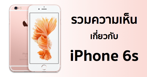 iphone-6s-first-impressions-opinions-featured