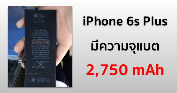 iphone-6s-plus-smaller-battery