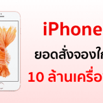 ก็ไม่รู้สินะ !! Apple เผยยอดจอง iPhone 6s จะ แซงหน้า iPhone 6 แล้ว