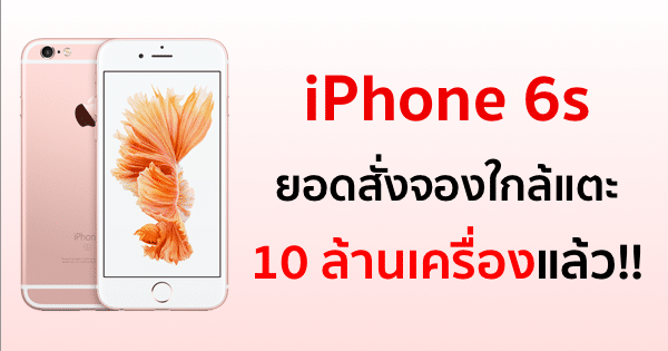 iphone-6s-preorders-10-million-first-weekend