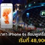 มาแล้ว !! เปิดราคา iPhone 6s สีชมพู เครื่องหิ้ว MBK เริ่มที่ 48,900 บาท !!!