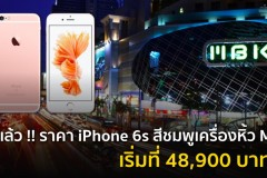 iphone-6s-rose-gold-at-mbk-start-at-48900-baht