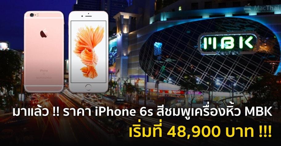 iphone-6s-rose-gold-at-mbk-start-at-48900-baht