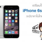 เตรียมใจได้เลย iPhone 6s / iPhone 6s Plus คาดว่าจะมีราคาขายในไทยแพงขึ้น !!