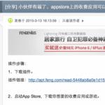 พบมัลแวร์ขโมย Apple ID จากอุปกรณ์ iOS ที่เจลเบรค คาดโดนไปแล้ว 2 แสนบัญชี