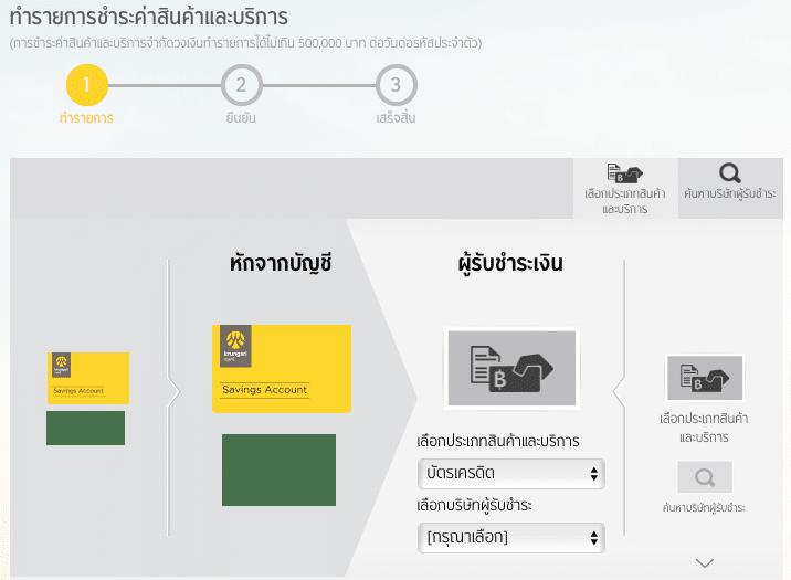 krungsri-online-bill