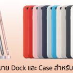 Apple ประกาศขาย Dock, Case หนังและซิลิโคนสำหรับ iPhone 6s ใหม่ !!