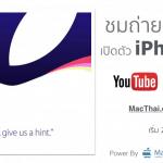 ชมถ่ายทอดสดงานเปิดตัว iPhone 6s เวอร์ชันพากย์ไทยผ่าน YouTube Live !! คืนนี้ 23.30 น.