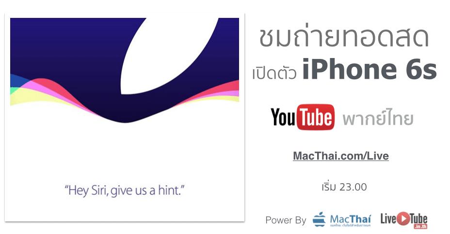 macthai-iphone-6s-live-tube-streaming-youtube-2