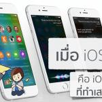 MacThai Weekly : เมื่อบทสรุปของ iOS 9 มันคือ iOS 7 + 8 ที่ทำเสร็จแล้ว