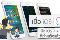 macthai-weekly-ios-9-is-complete-version-of-ios-7-8 copy