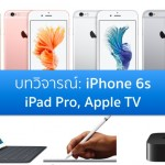 macthai-weekly-iphone-6s-ipad-pro-apple-tv