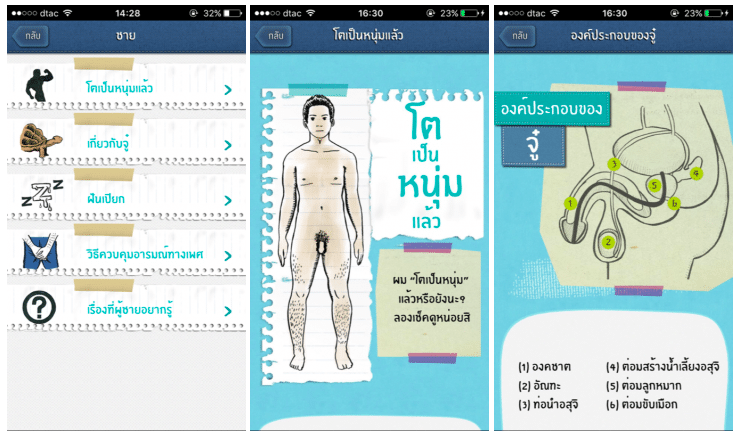 me-sex-education-thai-app-by-thaihealth-25