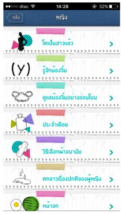 me-sex-education-thai-app-by-thaihealth-26