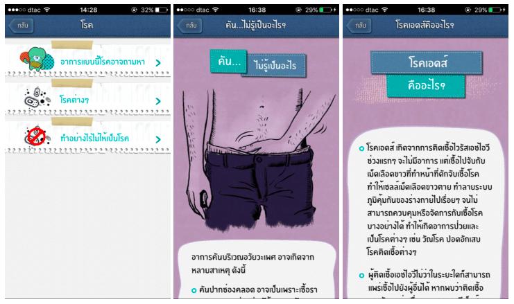 me-sex-education-thai-app-by-thaihealth-27