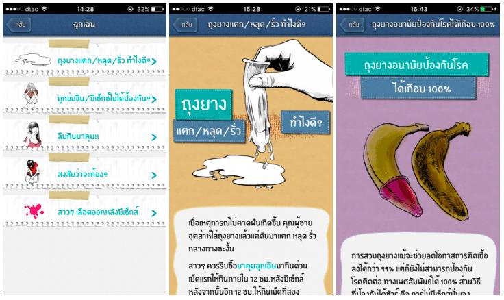 me-sex-education-thai-app-by-thaihealth-29
