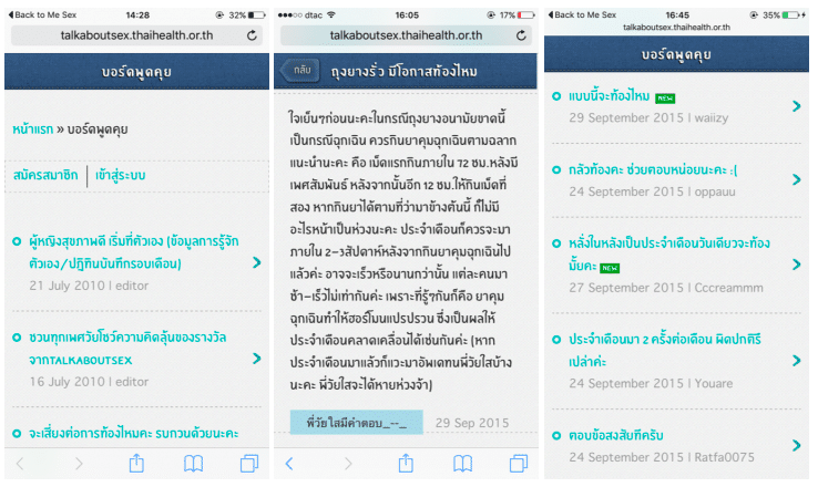 me-sex-education-thai-app-by-thaihealth-30