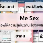 """แนะนำ """"Me Sex"""" แอพให้ความรู้เรื่องเพศสุดเจ๋ง โหลดฟรี ไม่ต้องอายใคร"""