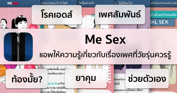 me-sex-education-thai-app-by-thaihealth-featured