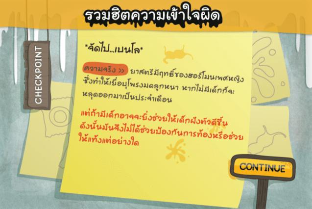 me-sex-education-thai-app-by-thaihealth-sex-not-yet-1 copy