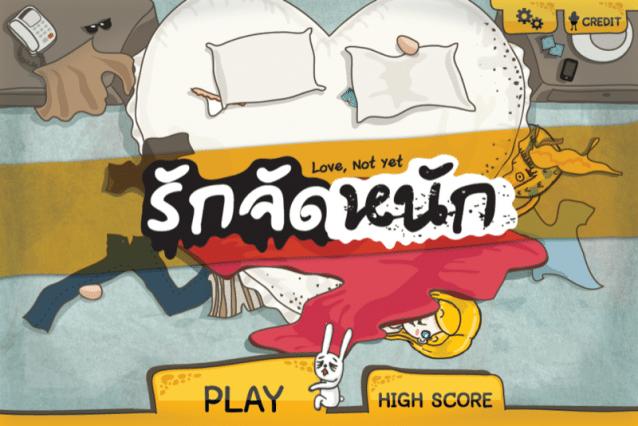 me-sex-education-thai-app-by-thaihealth-sex-not-yet-2 copy