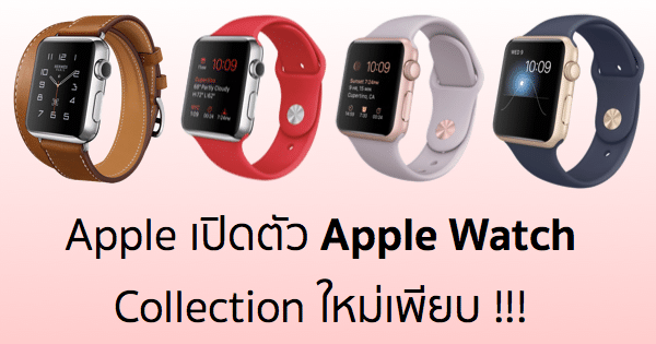 new-apple-watch-color-band-shipping-today