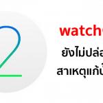 ข่าวด่วน !! watchOS 2 โดนเลื่อน ไม่ปล่อยคืนนี้ สาเหตุแก้บั๊กไม่ทัน