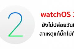 no-watchos-2-sept-16