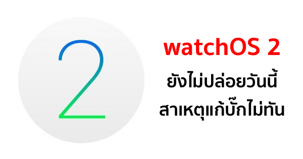 no-watchos-2-sept-16