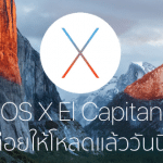 OS X El Capitan ปล่อยให้ดาวน์โหลดแล้ววันนี้ !!