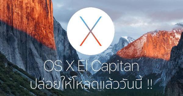 os-x-el-capitan-release-today