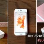 พรีวิวแกะกล่อง iPhone 6s สีชมพู Rose Gold แบบไทยๆ สีสวยมุ้งมิ้ง ฟีเจอร์ใหม่เพียบ