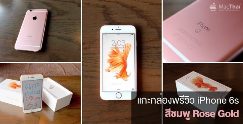 preview-iphone-6s-rose-gold-thailand