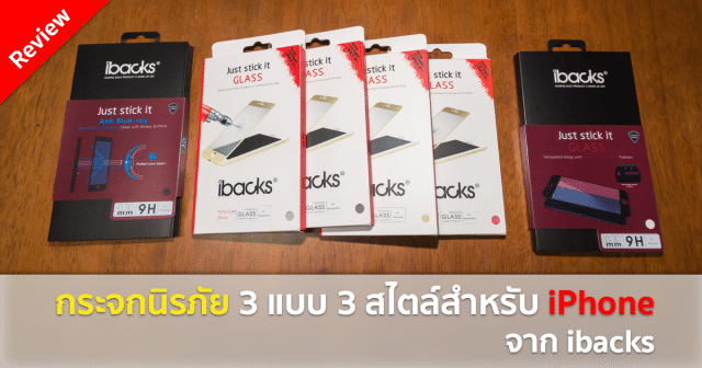 review-ibacks-tempered-glass-screen-protector-featured-2