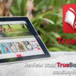 รีวิว: แอพ TrueBook โฉมใหม่ ตอบรับทุกไลฟ์สไตล์การอ่าน !!