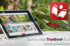 review-truebook-Featured