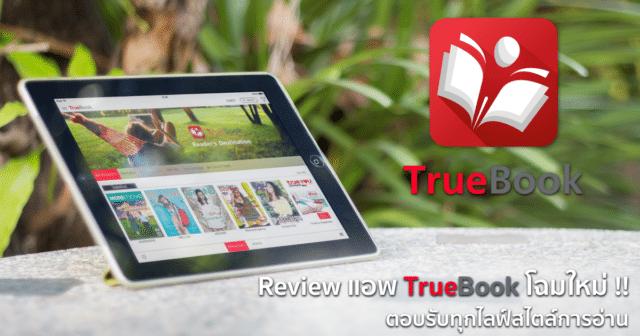 review-truebook-Featured