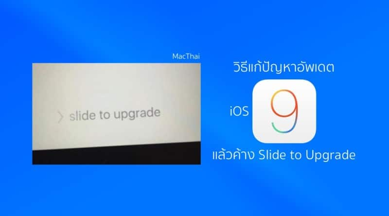 slide-to-upgrade-ios-9