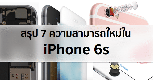 summarized-7-features-of-iphone-6s-featured