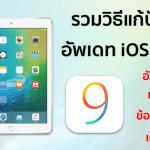 รวมวิธีแก้ปัญหาอัพเดท iOS 9 ไม่ได้, อัพแล้วค้าง, แอพเด้งออก