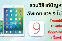 summary-update-ios-9-problem