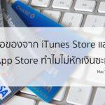 Tip: ซื้อของจาก iTunes Store หรือ App Store แล้ว ทำไมยังไม่หักเงินซะที, หักเงินไม่ตรงตามมูลค่าที่ซื้อ
