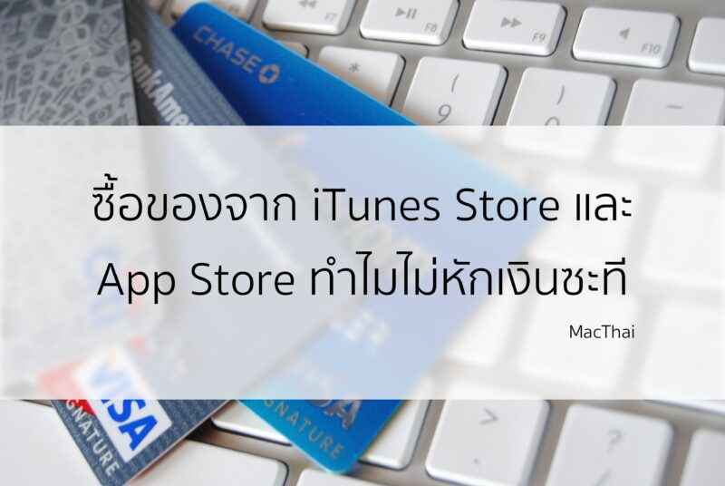 tip-why-purchase-from-itunes-store-or-app-store-and-money-not-transfered-immediately