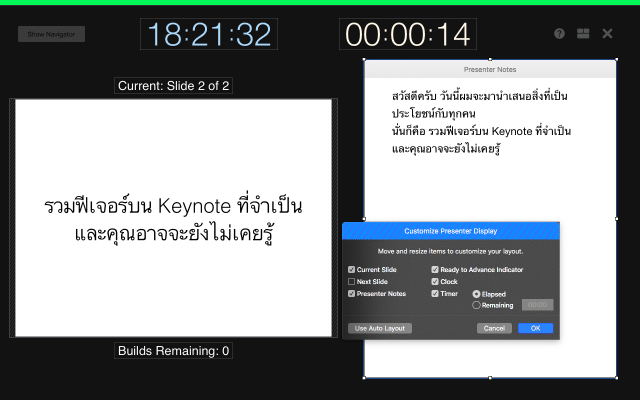 tips-feature-keynote-presentation-14