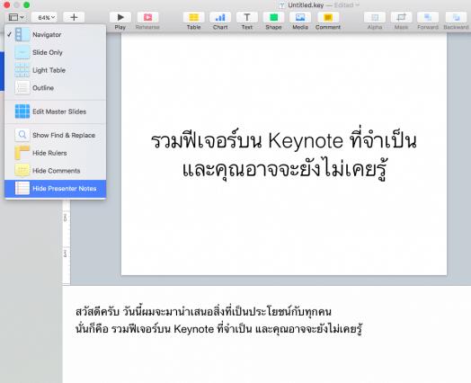 tips-feature-keynote-presentation-16