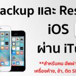วิธี Backup และ Restore เป็น iOS 9 ผ่านทาง iTunes
