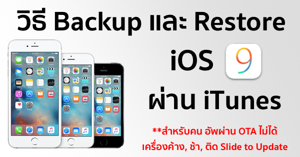 tips-how-to-backup-and-restore-ios-by-itunes